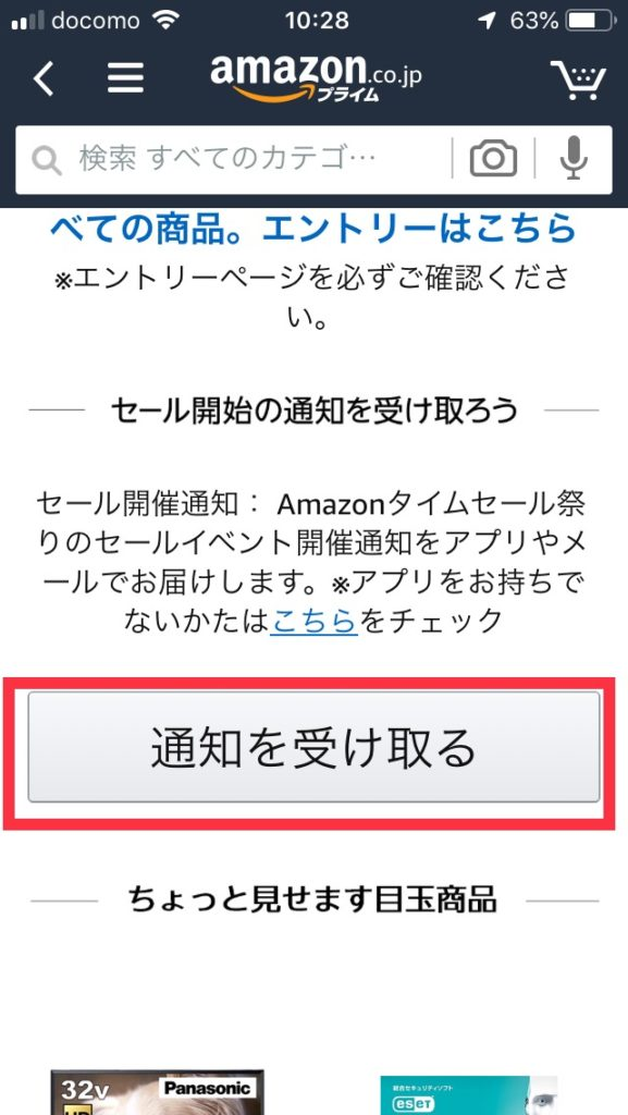 amazon-app-saleinfo